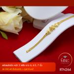 RTN264 สร้อยข้อมือ สร้อยข้อมือทอง สร้อยข้อมือทองคำ 2 สลึง 6 6.5 7 นิ้ว