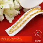RTN635 สร้อยทอง สร้อยคอทองคำ สร้อยคอ 3 บาท ยาว 24 นิ้ว