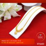 RTN600 สร้อยทอง สร้อยคอทองคำ สร้อยคอ 1 บาท ยาว 18 นิ้ว