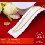RTN065 สร้อยทอง สร้อยคอทองคำ สร้อยคอ 1 บาท ยาว 24 นิ้ว
