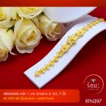 RTN397 สร้อยข้อมือ สร้อยข้อมือทอง สร้อยข้อมือทองคำ 1 บาท ยาว 6 6.5 7 นิ้ว