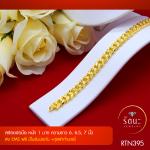 RTN395 สร้อยข้อมือ สร้อยข้อมือทอง สร้อยข้อมือทองคำ 1 บาท ยาว 6 6.5 7 นิ้ว