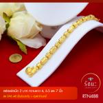 RTN488 สร้อยข้อมือ สร้อยข้อมือทอง สร้อยข้อมือทองคำ 2 บาท ยาว 6 6.5 7 นิ้ว