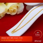RTN162 สร้อยทอง สร้อยคอทองคำ สร้อยคอ 2 สลึง ยาว 18 นิ้ว