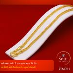 RTN051 สร้อยทอง สร้อยคอทองคำ สร้อยคอ 2 บาท ยาว 24 นิ้ว