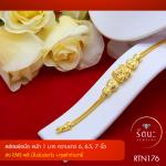 RTN176 สร้อยข้อมือ สร้อยข้อมือทอง สร้อยข้อมือทองคำ 1 บาท ยาว 6 6.5 7 นิ้ว