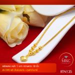 RTN135 สร้อยทอง สร้อยคอทองคำ สร้อยคอ 1 บาท ยาว 18 นิ้ว