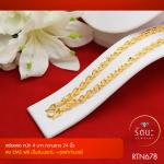 RTN678 สร้อยทอง สร้อยคอทองคำ สร้อยคอ 4 บาท ยาว 24 นิ้ว