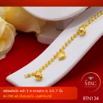 RTN134 สร้อยข้อมือ สร้อยข้อมือทอง สร้อยข้อมือทองคำ 2 สลึง ยาว 6 6.5 7 นิ้ว