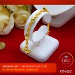 RTN452 สร้อยข้อมือ สร้อยข้อมือทอง สร้อยข้อมือทองคำ 1 บาท ยาว 6 6.5 7 นิ้ว