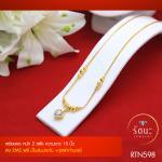 RTN598 สร้อยทอง สร้อยคอทองคำ สร้อยคอ 2 สลึง ยาว 18 นิ้ว