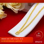 RTN210 สร้อยทอง สร้อยคอทองคำ สร้อยคอ 2 สลึง 18 นิ้ว