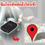 GSM GPS Tracker ใช้ไงหนอ...?
