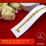 RTN503 สร้อยข้อมือ สร้อยข้อมือทอง สร้อยข้อมือทองคำ 1 บาท ยาว 6.5 7 นิ้ว