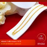 RTN362 สร้อยทอง สร้อยคอทองคำ สร้อยคอ 2 สลึง ยาว 18 นิ้ว