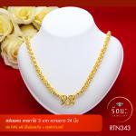 RTN343 สร้อยทอง สร้อยคอทองคำ สร้อยคอ 3 บาท ยาว 24 นิ้ว