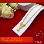 RTN517สร้อยทอง สร้อยคอทองคำ สร้อยคอ 1 บาท ยาว 18 นิ้ว