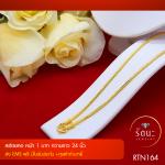 RTN164 สร้อยทอง สร้อยคอทองคำ สร้อยคอ 1 บาท ยาว 24 นิ้ว