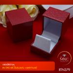 RTN379 กล่องใส่แหวน