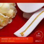 RTN111 สร้อยข้อมือ สร้อยข้อมือทองคำ 1 บาท ยาว 6 6.5 7 นิ้ว
