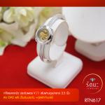 RTN617 กำไลแชกงหมิวทองคำขาว ประดับเพชร V.8 เส้นผ่านศูนย์กลาง 2.5 นิ้ว