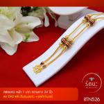 RTN526 สร้อยทอง สร้อยคอทองคำ สร้อยคอ 1 บาท ยาว 24 นิ้ว