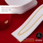 RTN064 สร้อยทอง สร้อยคอทองคำ สร้อยคอ 1 สลึง ยาว 18 นิ้ว