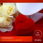 RTN096 กล่องกำมะหยี่ ดอกกุหลาบทรงหัวใจ