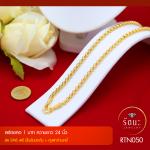 RTN050 สร้อยทอง สร้อยคอทองคำ สร้อยคอ 1 บาท ยาว 24 นิ้ว