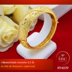 RTN039 กำไล กำไลทอง กำไลทองคำ เส้นผ่านศูนย์กลาง 2.2 นิ้ว