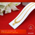 RTN595 สร้อยทอง สร้อยคอทองคำ สร้อยคอ 1 บาท ยาว 18 นิ้ว
