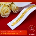 RTN399 สร้อยข้อมือ สร้อยข้อมือทอง สร้อยข้อมือทองคำ 1 บาท ยาว 6 6.5 7 นิ้ว