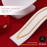 RTN066 สร้อยทอง สร้อยคอทองคำ สร้อยคอ 1 บาท ยาว 24 นิ้ว