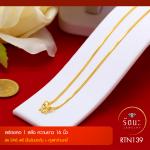 RTN139 สร้อยทอง สร้อยคอทองคำ สร้อยคอ 1 สลึง ยาว 16 นิ้ว