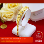 RTN484 สร้อยข้อมือ สร้อยข้อมือทอง สร้อยข้อมือทองคำ 1 บาท ยาว 6 6.5 นิ้ว