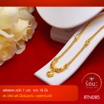 RTN085 สร้อยทอง สร้อยคอทองคำ สร้อยคอ 1 บาท ยาว 18 นิ้ว
