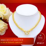 RTN017 สร้อยทอง สร้อยคอทองคำ สร้อยคอ 4 บาท ยาว 24 นิ้ว