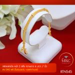 RTN545 สร้อยข้อมือ สร้อยข้อมือทอง สร้อยข้อมือทองคำ 2 สลึง ยาว 6 6.5 7 นิ้ว