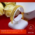 RTN144 สร้อยข้อมือ สร้อยข้อมือทอง สร้อยข้อมือทองคำ 2 บาท ยาว 6 6.5 7 นิ้ว