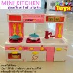 MINI KITCHEN ชุดเครื่องครัวสำหรับเด็ก ชุดเครื่องครัวของเล่นสำหรับเด็ก