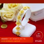 RTN485 สร้อยข้อมือ สร้อยข้อมือทอง สร้อยข้อมือทองคำ 1 บาท ยาว 6.5 7 นิ้ว