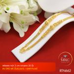 RTN662 สร้อยทอง สร้อยคอทองคำ สร้อยคอ 2 บาท ยาว 24 นิ้ว