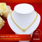 RTN045 สร้อยทอง สร้อยคอทองคำ สร้อยคอ 1 สลึง ยาว 18 นิ้ว
