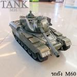 TANK M26 รถถังเสมือนจริงวิ่งด้วยระบบตีนตะขาบ ยิงกระสุนได้จริง สเกล 1:18