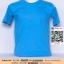 D.เสื้อเปล่า เสื้อยืดเปล่าคอกลม สีฟ้าทะเล ไซค์ 15 ขนาด 30 นิ้ว (เสื้อเด็ก) thumbnail 1