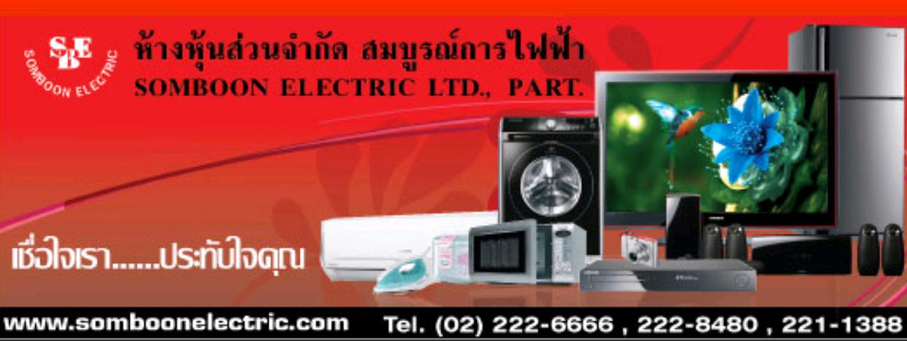 www.SomBoonElectric.com