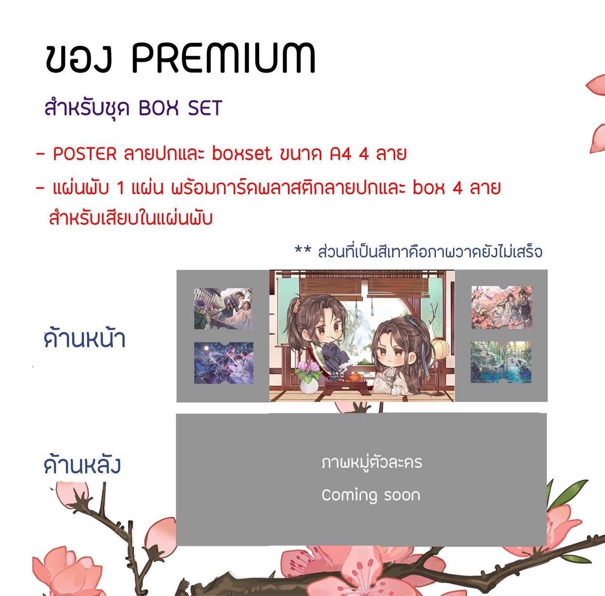 Pre Order) Boxset หวนคู่เคียงนิรันดร์ (3 เล่มจบ) - MBOOKS : Inspired by  LnwShop.com